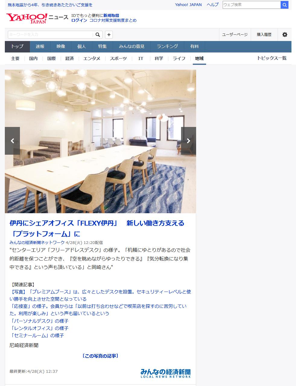 ヤフー ニュース 速報 芸能 芸能速報・エンタメ BIGLOBEニュース 1ページ目
